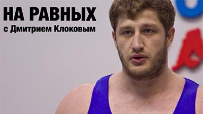 dmitry-klokov-interviews-khadzhimurat-akkaev