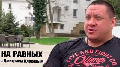 dmitry-klokov-interviews-mikhail-koklyaev