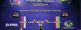 Tima Turieva 115kg Snatch + 148kg Clean & Jerk 2014 Russian Champion