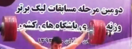 saeid-mohammadpour-191kg-snatch