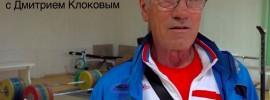 Dmitry Klokov Interviews David Rigert