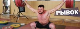 Oleksiy Torokhtiy Snatch Instruction Video
