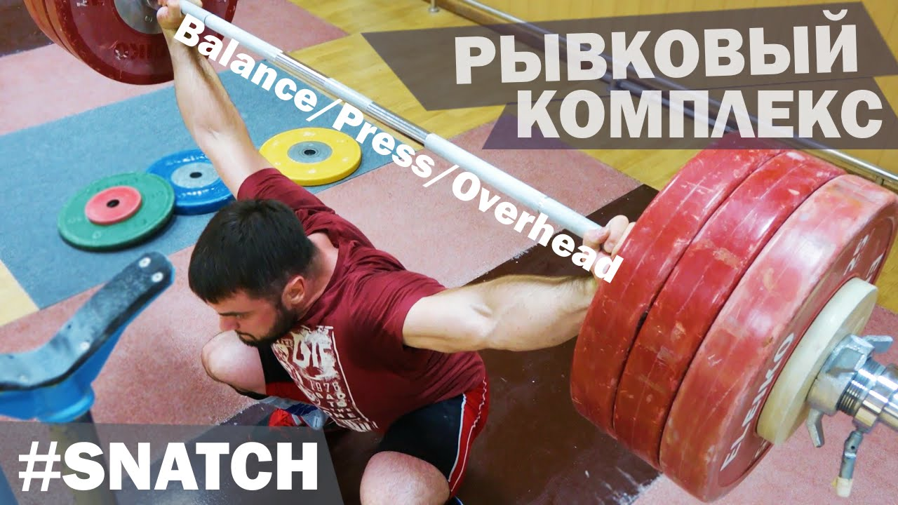 Oleksiy Torokhtiy On Snatch Push Press Snatch Balance