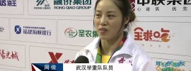 2015 Chinese National Youth Games