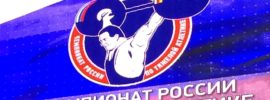 2016 Russian Weightlifting Championships