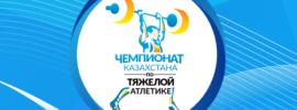 2016 Kazakh Weightlifting Championships